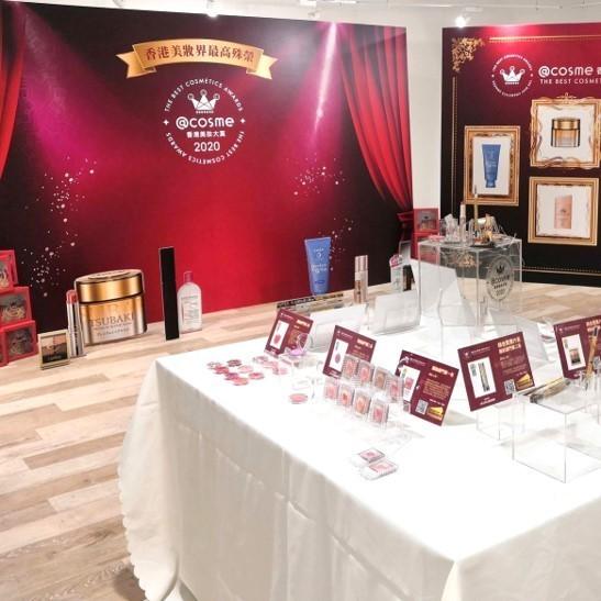 「香港最強口碑」美妝品的誕生 12月19日香港大賞公開展覽