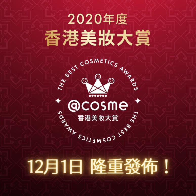 萬眾期待!!首屆「@cosme香港美妝大賞」將於2020年12月1日隆重發佈!