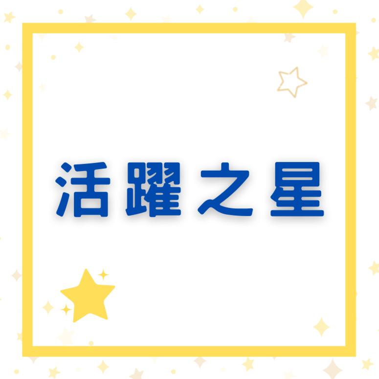 【會員禮】10月活躍之星!成為Top10就得賞!(更新日期:10.22)