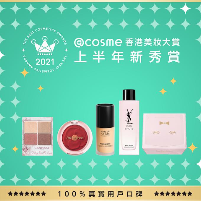 2021年度@cosme美妝大賞 上半年新秀賞 結果出爐喇!