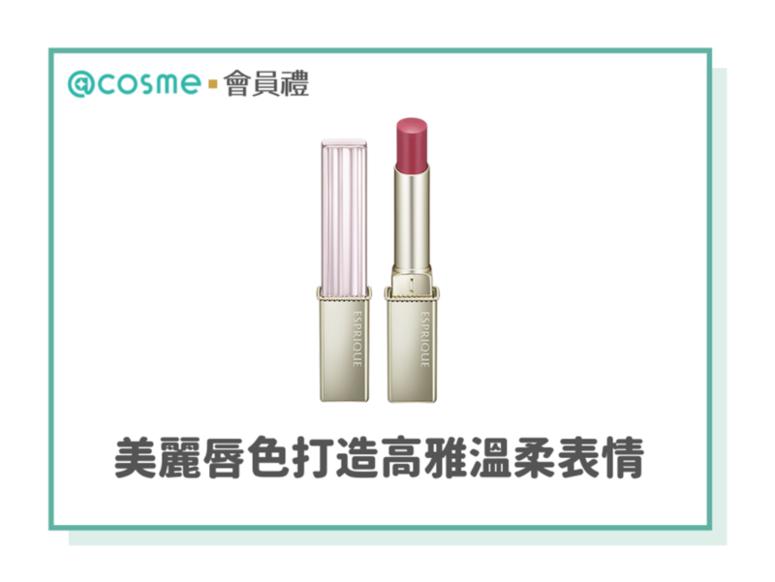 【會員禮】美麗唇色打造高雅溫柔表情