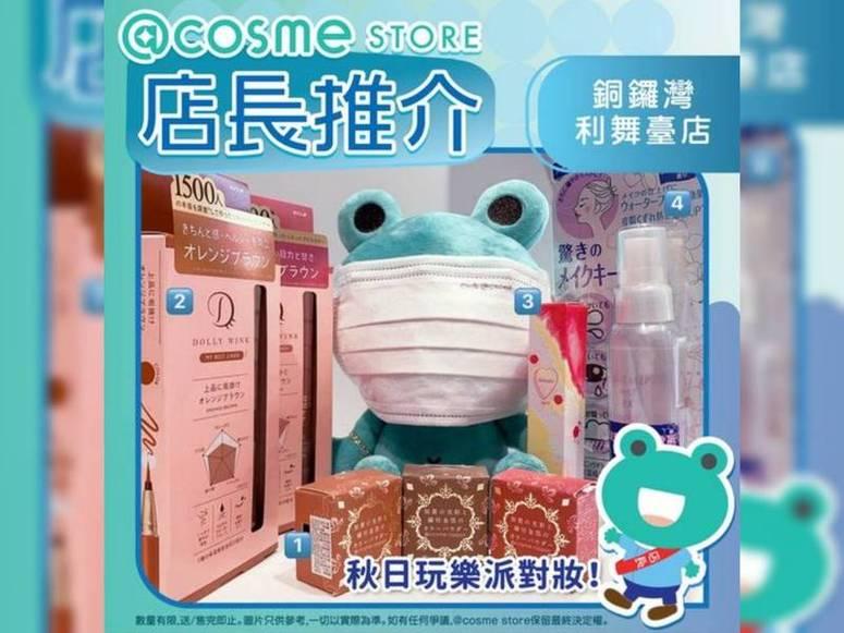 @cosme STORE 銅鑼灣店長推介秋日玩樂派對妝