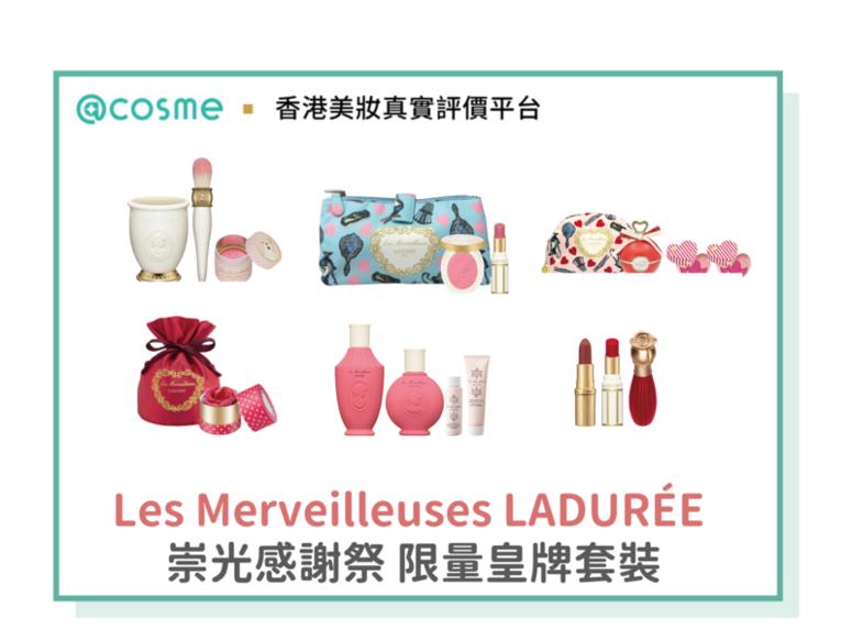 Les Merveilleuses LADURÉE x SOGO Thankful Weeks 限量皇牌套裝