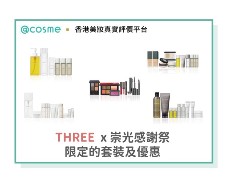 THREE x SOGO崇光感謝祭 多款香港限定的套裝及優惠