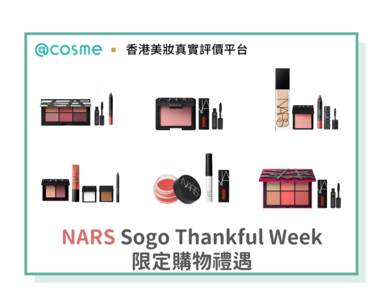 NARS   Sogo Thankful Week 限定購物禮遇