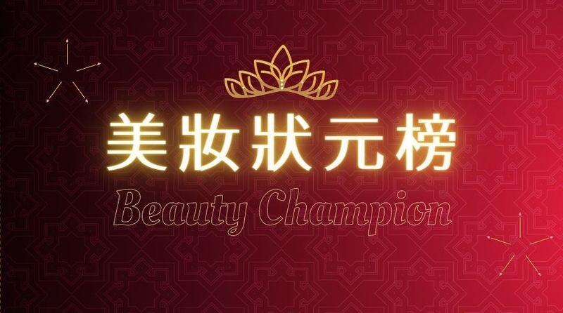 【大賞特別活動會員】美妝狀元榜:為你喜愛的美妝產品寫心得,成為「美狀元」吧! >>