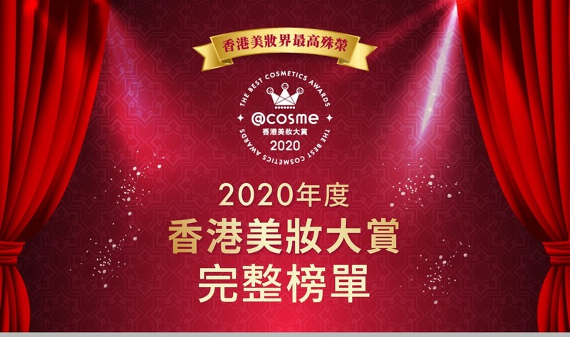 【2020年度香港美妝大賞】完整榜單 >>
