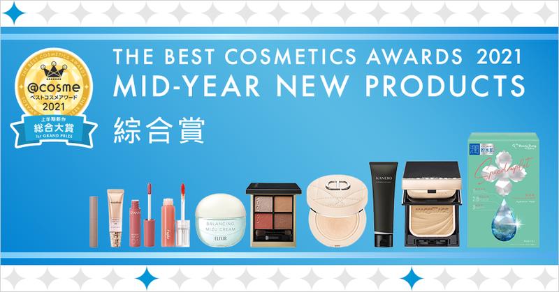 日本「2021年度@cosme美妝大賞 上半年新秀賞」綜合賞 >>