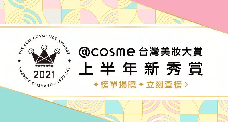 台灣「2021年度@cosme美妝大賞 上半年新秀賞」 >>